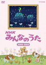 NHK みんなのうた 2000?2002 [ (キッズ) ]