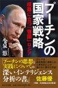 プーチンの国家戦略 岐路に立つ「強国」ロシア [ 小泉 悠 ]