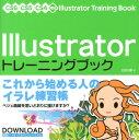 Illustratorトレーニングブック CS6/CS5/CS4対応 [ 広田正康 ]