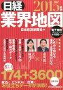 日経業界地図(2015年版) [ 日本経済新聞社 ]