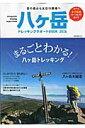 八ケ岳トレッキングサポートBOOK(2016)