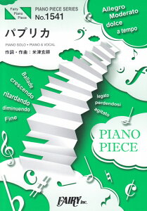 パプリカ PIANO SOLO・PIANO&VOCAL (PIANO PIECE SERIES) [ 米津玄師 ]