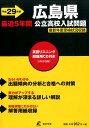 広島県公立高校入試問題(29年度用)