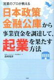 日本政策金融公庫から事業資金を調達して、起業を果たす方法 [ 森崎竜彦 ]