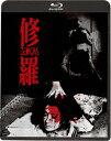 修羅 <HDニューマスター版>【Blu-ray】 [ 中村賀津雄 ]