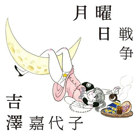 月曜日戦争 (初回限定盤 CD+カセットテープ) [ 吉澤嘉代子 ]
