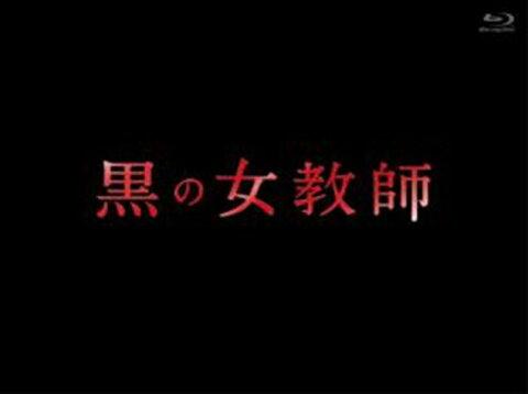 黒の女教師 Blu-ray BOX【Blu-ray】 [ 榮倉奈々 ]