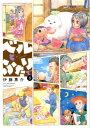 ベルとふたりで(5) (バンブーコミックス) [ 伊藤黒介 ]