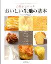 お菓子とケーキおいしい生地の基本 [ 横溝春雄 ]