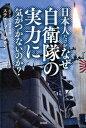 日本人だけがなぜ自衛隊の実力に気がつかないのか? [