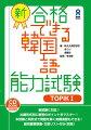 新・合格できる韓国語能力試験(TOPIK1)
