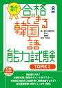 新・合格できる韓国語能力試験(TOPIK1) [ 全ウン ]