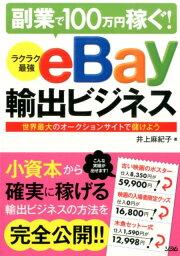 ラクラク最強eBay輸出ビジネス 副業で100万円稼ぐ! [ 井上麻紀子 ]
