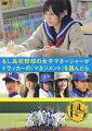 【初回限定生産】<br />もし高校野球の女子マネージャーがドラッカーの『マネジメント』を読んだら PREMIUM EDITION