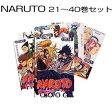 【新品】【送料無料】NARUTO 21-40巻セット【漫画 全巻 買うなら楽天ブックス】 [ 岸本斉史 ]