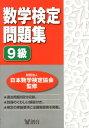 数学検定問題集9級 [ 日本数学検定協会 ]