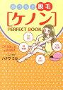 おうちで脱毛「ケノン」PERFECT BOOK [ ハナワミ...