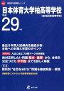 日本体育大学柏高等学校(平成29年度)