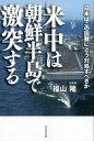 米中は朝鮮半島で激突する 日本はこの国難にどう対処すべきか [ 福山隆 ]