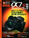 ソニーα7R2スーパーブック αシリーズの集大成的最強モデルを使い倒すための完全 (GAKKEN CAMERA MOOK)