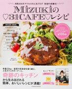 【ポイント5倍】<br />【定番】<br />Mizukiの・31CAFE・レシピ