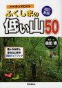 ハイキングガイドふくしまの低い山50改訂新版 豊かな自然と身近な山歩き実践ガイドブック [ 奥田博 ]