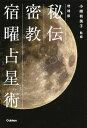 増補版 秘伝 密教宿曜占星術 (エルブックスシリーズ) 小峰有美子