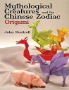 MYTH. CREATURES & CHINESE ZODIAC ORIGAMI [ JOHN MONTROLL ]
