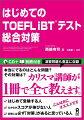 はじめてのTOEFL iBTテスト総合対策