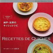 【バーゲン本】神戸・北野のキッシュレシピ