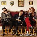 あなたに贈る愛の歌 (初回限定盤A) [ THE ALFEE meets The KanLeKeeZ