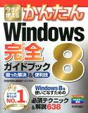 【】现在马上能使用的罐先生Windows 8完全旅游指南感到为难的解决&便利技能[技术评论公司][【】今すぐ使えるかんたんWindows 8完全ガイドブック困った解決&便利技 [ 技術評論社 ]]