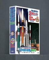 小学館の図鑑NEO宇宙と星のひみつ(2冊セット)