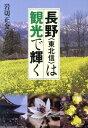 長野〈東北信〉は観光で輝く