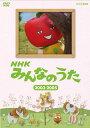 NHK みんなのうた 2003〜2005 [ (キッズ) ]