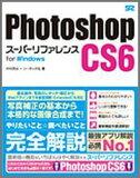 Photoshop CS6スーパーリファレンス(for Windows) [ 井村克也 ]