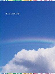 夏の恋は虹色に輝く DVD-BOX [ 松本潤 ]