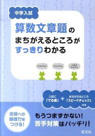 中学入試算数文章題のまちが ... : 中学 漢字 ドリル 無料 : 中学