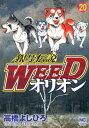 銀牙伝説WEEDオリオン(20) (ニチブンコミックス) [ 高橋よしひろ ]