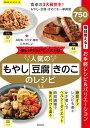 楽LIFEレシピベスト版!人気のもやし・豆腐・きのこのレシピ 食卓の3大救世主!もやし・豆腐・きのこを116レシ (SAKURA MOOK 楽LIFEレシピシリーズ)