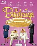 バードケージ 【Blu-ray】