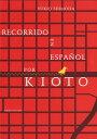 スペイン語で巡る京都 CD付 [ 下田幸男 ]