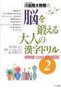 川島隆太教授の脳を鍛える大人の漢字ドリル(2) [ 川島隆太 ]