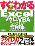 马上明白的Excel宏&VBA马奈做能使用的范例集[立山秀利][すぐわかるExcelマクロ&VBAマネして使える作例集 [ 立山秀利 ]]