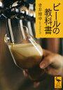 ビールの教科書 (講談社学術文庫) [ 青井 博幸 ]