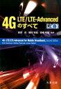 4G LTE/LTE-Advancedのすべて(上巻) [ エリク・ダールマン ]