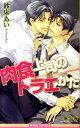 肉食上司のトラエかた (B-boy novels) [ 砂床あい ]