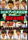 近代麻雀Presents 麻雀最強戦2014 全日本プロ代表決定戦 上巻 [ (趣味/教養) ]