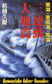 三連動大地震