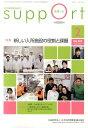 さぽーと(no.685(2014・2)) [ 日本知的障害者福祉協会 ]
